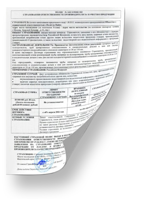 Страхование продукции «Политэк»